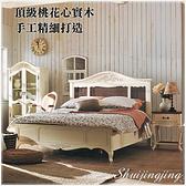 【水晶晶家具/傢俱首選】JF0517-1黛安娜6呎頂級桃花心實木法式象牙白加大雙人床