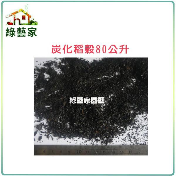 【綠藝家001-A41】炭化稻穀(碳化稻穀)80公升