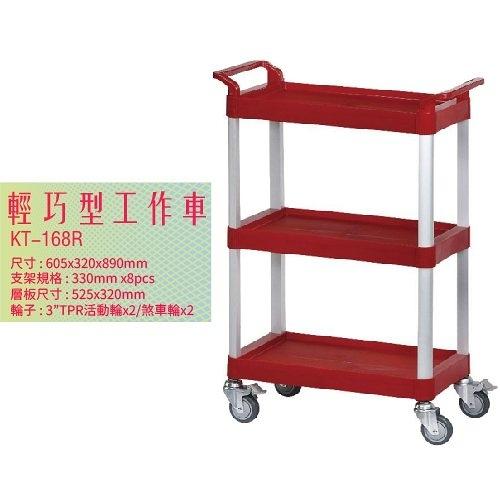 KT-168R《輕巧型工作車》紅 工作車 手推車 工具車 餐車 置物車 收納車