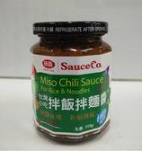 味榮 純釀拌飯拌麵醬(微辣) 315g/罐 限時特惠