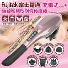 【Fujitek 富士電通】無線智慧型刮痧按摩棒 玫瑰金 (FT-MA500)