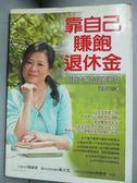 【書寶二手書T4/投資_LNN】靠自己賺飽退休金-超越大盤的投資祕笈_梁彥平