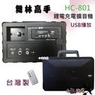 ( HC-801) 舞林高手 鋰電USB播放 擴大機 80w 社團.街舞.廟會體積小.聲音大.音色亮台灣製
