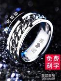 個性霸氣戒指男士鈦鋼食指環韓版潮男單身戒子飾品配飾尾戒可轉動      原本良品