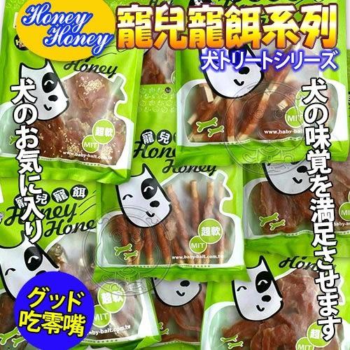 【zoo寵物商城】寶貝餌子》寵兒寵餌天然寵物狗零食系列多種口味/包