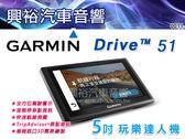 【GARMIN】Drive™ 51 5吋玩樂達人衛星導航機*進階停車點資訊/TripAdvisor景點資訊/快速航線預覽