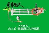 UP 雅柏【充氣機(液態)-向上式(含充氣管線)】CO2鋼、鋁瓶填充組 充氣組 魚事職人