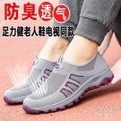 足力健老人鞋女夏季透氣散步鞋網面媽媽鞋鏤空中老年健步鞋一腳蹬 快速出貨