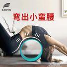 瑜伽輪后彎神器拉伸開背輔助器材滾輪筒瑜伽圈普拉提圈初學者家用 3CHM