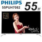 含運不含安裝/PHILIPS飛利浦 55吋IPS 4K 超薄聯網智慧顯示器+視訊盒(55PUH7082)