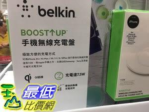 [COSCO代購] C1246301 BELKIN WIRELESS CHARGER BELKIN 7.5W 無線充電盤F7U027DQWHT