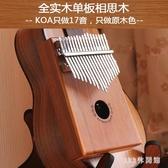 卡淋巴琴17音初學者KOA相思木卡林巴琴 拇指琴 kalimba 手指鋼琴 LB15541【123休閒館】