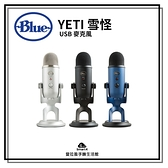 【台中愛拉風|美國Blue專賣店】 YETI 雪怪 USB 麥克風 直播 演唱專用 遊戲 實況 主播 專業