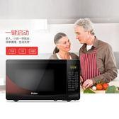 微波爐 微波爐烤箱一體家用全自動平板小迷型官方旗艦 mks雙11
