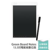【Green Board】 Notes 13.5吋電紙板數位版 電子筆記手寫板
