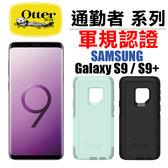 奇膜包膜OtterBox Galaxy S9 COMMUTER 通勤者系列軍規保護殼防塵防摔