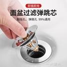 洗手盆臉池漏水塞子洗臉盆下水器管彈跳芯按壓式不銹鋼翻蓋板配件 一米陽光