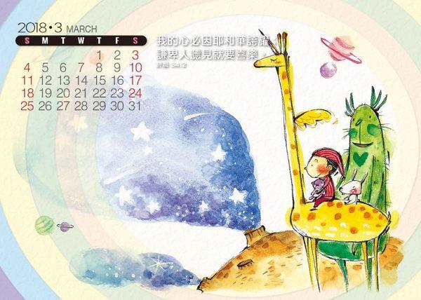 2018桌曆JL794 喜樂年年*16張 ~天堂鳥月曆