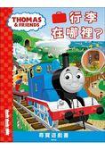 湯瑪士小火車 行李在哪裡?尋寶遊戲書