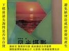二手書博民逛書店罕見風光攝影(作者簽名)Y26394 張韞磊 著   遼寧美術出版社 出版1995