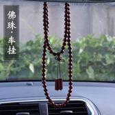 佛珠汽車掛件小葉紫檀木制檔位保平安符車內車用車載後視鏡裝飾品 時尚潮流