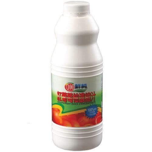 【綠盟】【鮮純系列】百分之百紅葡萄柚汁(1.2kg*12入/箱) 冷凍配送