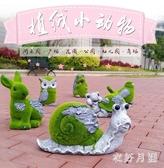 戶外雕塑擺件 仿真植絨動物兔子貓頭鷹花園庭院別墅小區幼兒園景觀裝飾 DR24455【衣好月圓】