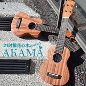 【小麥老師樂器館】Akama 21吋 烏克麗麗 AS100【G6】初學者琴 桃花心木 夏威夷小吉他