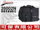 JENOVA 吉尼佛 26002N 書包系 休閒相機包 可傑