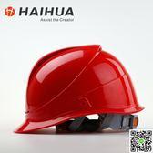 海華 A3電力國標  工地施工建筑工程安全 免運 生活主義