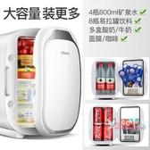 行動小冰箱 車載冰箱迷你小型單人用便攜式小冰箱迷小冷暖箱學生宿舍T