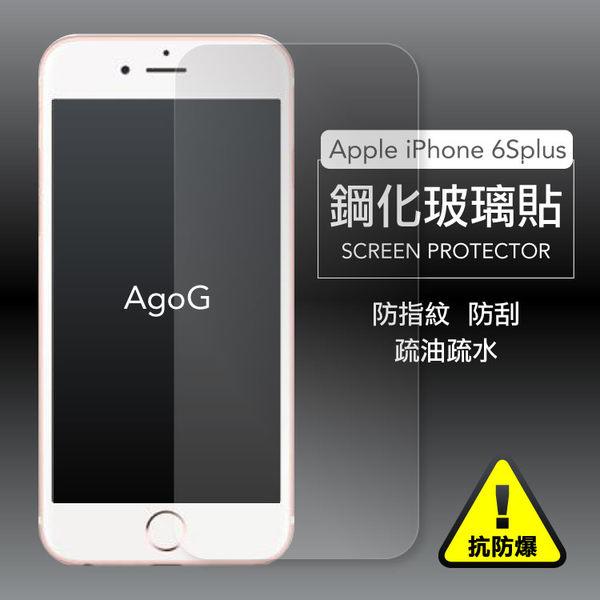 保護貼 玻璃貼 抗防爆 鋼化玻璃膜 iPhone 6S Plus 5.5吋 螢幕保護貼
