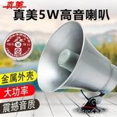 擴音器天津真美5W鋁殼喇叭防水高音號角夜捉電煤10瓦8歐擴音器叫賣 新年禮物