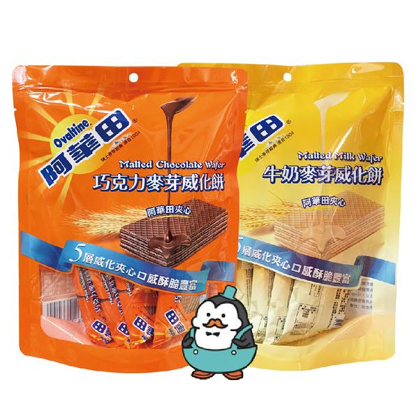 阿華田 巧克力麥芽威化餅 牛奶麥芽威化餅 120g