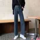 熱賣牛仔褲 復古直筒闊腿褲牛仔褲女2021年新款春季高腰寬鬆顯瘦老爹拖地褲子 coco