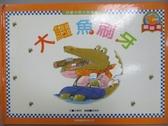 【書寶二手書T4/少年童書_GMQ】大鱷魚刷牙=ALLI ALLIGATOR S TOOTHBRUCH_精平裝: 精裝本