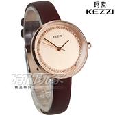 KEZZI珂紫 晶鑽優雅皮革錶帶手錶 女錶 防水手錶 學生手錶 玫瑰金電鍍 KE1862紅咖
