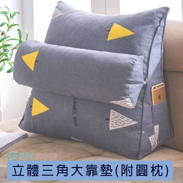印花立體三角大靠墊 靠枕 靠背 靠腰枕 抱枕 抬腿枕 辦公室必備 可拆洗