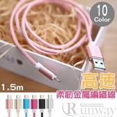 金屬編織傳輸線充電線 iPhone55S6PLUS手機充電線