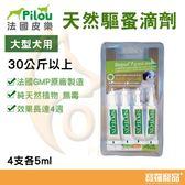 Pilou法國皮樂 天然驅蚤滴劑-大型犬用(4支各5ml)【寶羅寵品】
