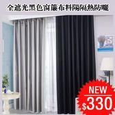 全遮光黑色窗簾布料陽隔熱防曬攝影拍照臥室客廳陽台落地飄窗成品【快速出貨八八折促銷】