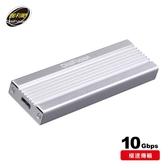 【伽利略】M.2 USB3.1 SSD外接盒(銀)