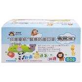 台灣優紙 醫療防護口罩-兒童3D(50枚) 【小三美日】 顏色/款式隨機出貨 耳掛式/鬆緊帶式