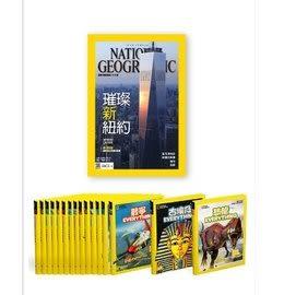 親子共讀:《國家地理雜誌》1年12期+《everything小百科16本》