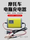 摩托車電瓶充電器鉛酸蓄電池智慧虧電修復踏板12V伏充電機通用型 618促銷