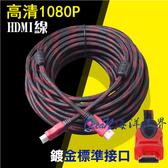 【海洋視界10米 HDMI線】1.4版高清線10米 10公尺雙磁環編織網 信號線 訊號線 HDMI電腦螢幕線