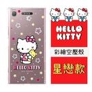 【Hello Kitty】SONY Xperia XZ1 彩繪空壓手機殼