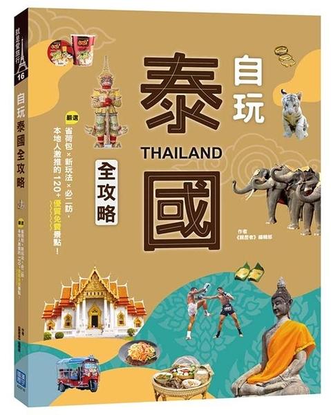 自玩泰國全攻略:省荷包╳新玩法╳必二訪,嚴選本地人激推的120+優質免費景點!