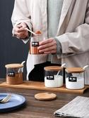 廚房玻璃調料盒套裝 北歐陶瓷調味罐佐料盒收納盒調料瓶罐家用-享家生活館 YTL
