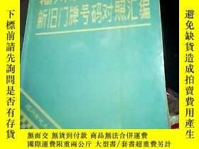 二手書博民逛書店罕見福州市市區新舊門牌號碼對照彙編Y13351 福州市地名委員會